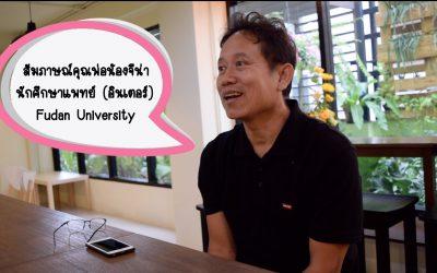 คลิปสัมภาษณ์ ผู้ปกครอง น้องจีน่า แพทยศาสตร์ Fudan Univesity
