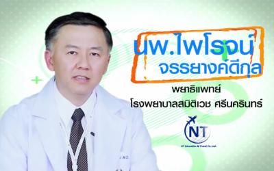 สัมภาษณ์ คุณหมอไพโรจน์ จรรยางค์ดิกุล กับการศึกษาต่อแพทย์