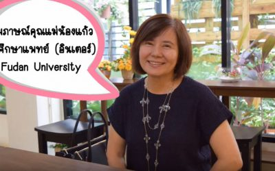 คลิปสัมภาษณ์ ผู้ปกครอง น้องแก้ว แพทยศาสตร์ Fudan Univesity
